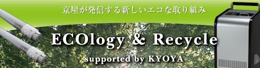 京屋の新しい取り組み
