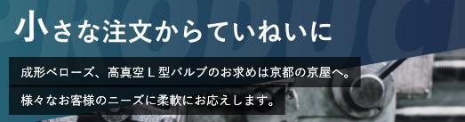 成形ベローズ、高真空L型バルブのお求めは京都の株式会社京屋へ | 株式会社京屋